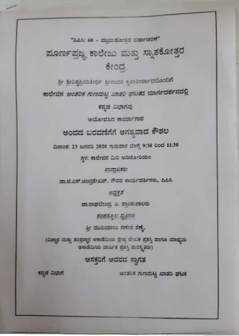 Essential Writing Skills Workshop by Kannada Department