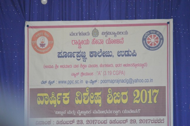 NSS Camp Inaugural function